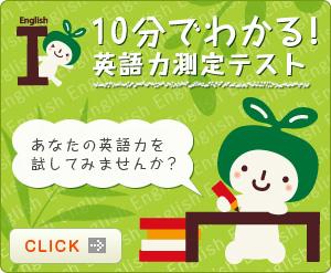 10分でわかる!英語力測定テスト あなたの英語力を 試してみませんか? CLICK
