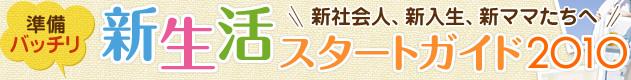 〜新社会人、新入生、新ママたちへ〜準備バッチリ!新生活スタートガイド2010
