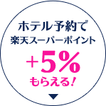ホテル予約で楽天スーパーポイント+5%もらえる!