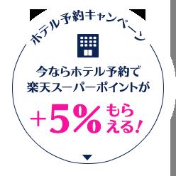 ホテル予約キャンペーン 今ならホテル予約で楽天スーパーポイントが+5%もらえる!