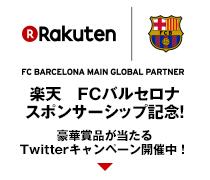 楽天 FCバルセロナ スポンサーシップ記念!豪華賞品が当たる Twitterキャンペーン開催中!