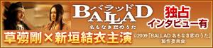 草なぎ剛×新垣結衣主演『BALLAD』独占インタビュー有