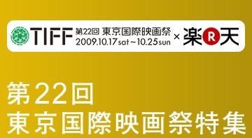 第22回 東京国際映画祭特集