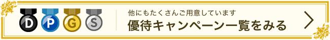 優待キャンペーンのボタン
