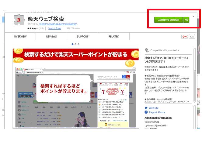 Chromeウェブストアのイメージ