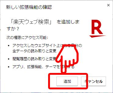 追加ボタンクリックのイメージ