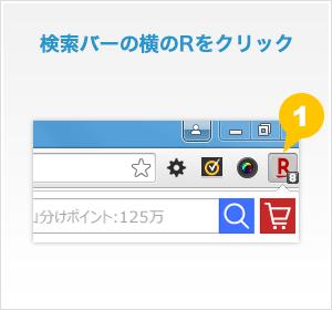 検索バーの横のRをクリック