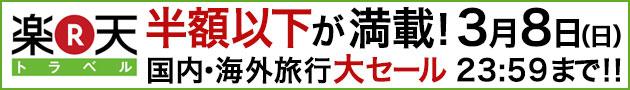最大15,000円引きクーポンも登場!3月8日まで開催!