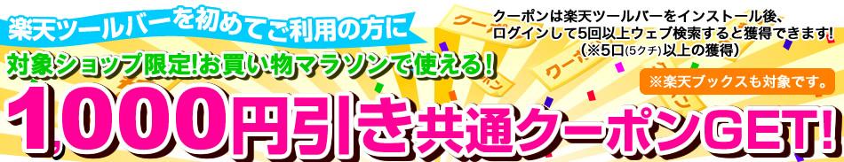 【楽天ツールバーを初めてご利用の方に】お買い物マラソンで使える!1,000円引き共通クーポンGET!