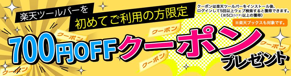 【楽天ツールバーを初めてご利用の方に】楽天市場の対象ショップで使える!700円引き共通クーポンGET!