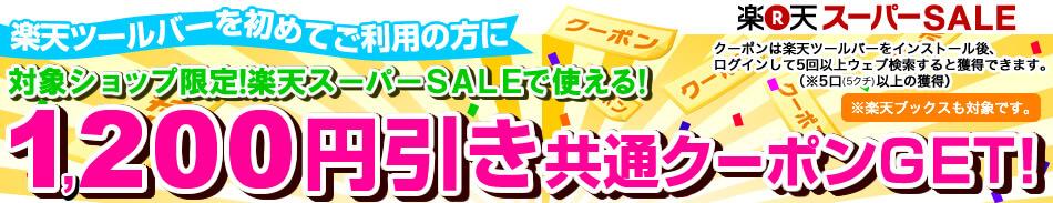 【楽天ツールバーを初めてご利用の方に】楽天スーパーSALEで使える!1,200円引き共通クーポンGET!
