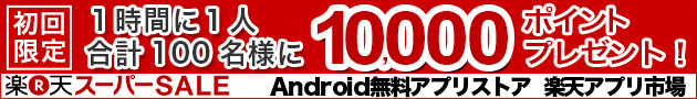 【楽天スーパーSALE】[Android無料アプリストア 楽天アプリ市場]初回限定! 1時間に1人 合計100名様に10,000ポイントプレゼント!