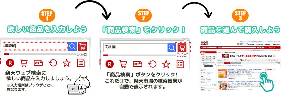 楽天ウェブ検索で楽天市場の商品を検索してみよう