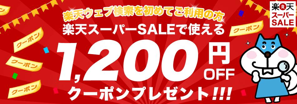 1,200円OFFクーポンキャンペーン