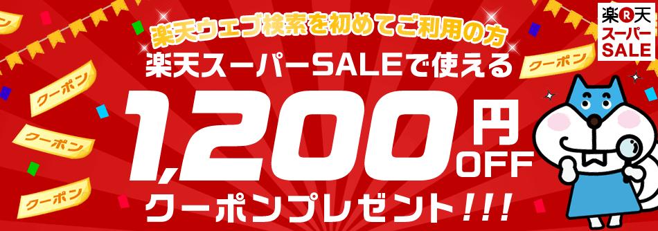 【楽天ウェブ検索新規利用で】1,200円OFFクーポンプレゼント!