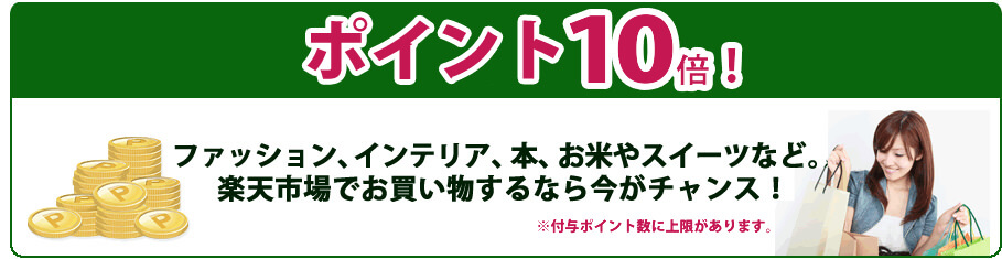 ポイント10倍!楽天市場でお買い物するなら今がチャンス!※付与ポイント数に上限があります。