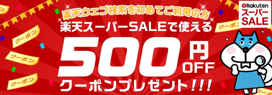 【楽天ウェブ検索新規利用で】500円OFFクーポンプレゼント!
