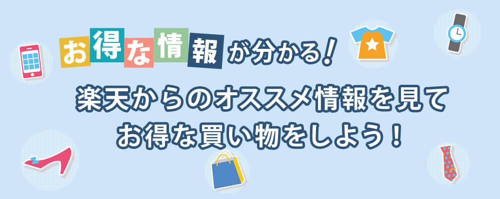 お得な情報が分かる!楽天からのオススメ情報を見てお得な買い物をしよう!