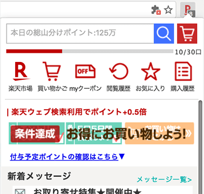 楽天ウェブ検索とは?