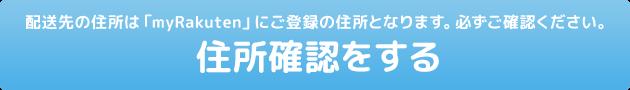 【住所確認をする】配送先の住所は「my Rakuten」にご登録の住所となります。必ずご確認ください。