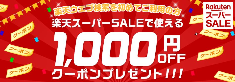 【楽天ウェブ検索新規利用で】1000円OFFクーポンプレゼント!