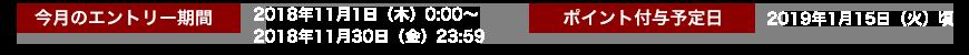 【今月のエントリー期間】2018年11月1日(木)0:00~2018年11月30日(金)23:59 【ポイント付与予定日】2019年1月15日(火)頃