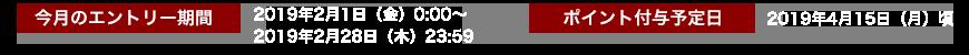 【今月のエントリー期間】2019年2月1日(金)0:00~2019年2月28日(木)23:59  【ポイント付与予定日】2019年4月15日(月)頃