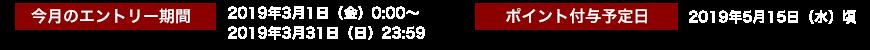 【今月のエントリー期間】2019年3月1日(金)0:00~2019年3月31日(日)23:59【ポイント付与予定日】2019年5月15日(水)頃