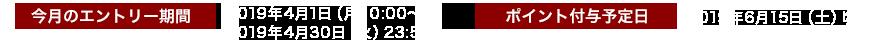 【今月のエントリー期間】2019年4月1日(金)0:00~2019年4月30日(日)23:59【ポイント付与予定日】2019年6月15日(土)頃