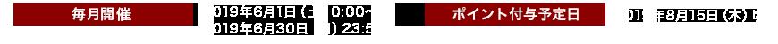 【今月のエントリー期間】2019年5月1日(水)0:00~2019年5月31日(金)23:59【ポイント付与予定日】2019年7月15日(月)頃