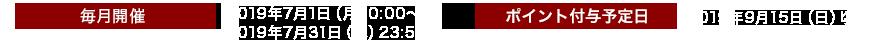 【2019年7月】楽天ウェブ検索新規利用で特典ポイントをプレゼント(2019年7月1日~2019年7月31日)【ポイント付与予定日:2019年9月15日】