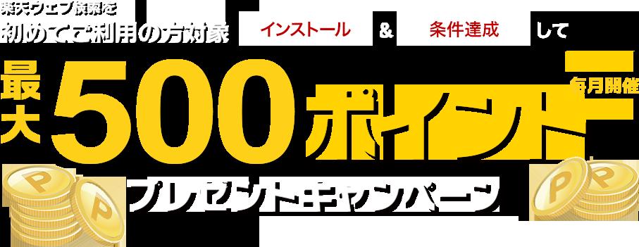 楽天ウェブ検索をご利用の方対象500ポイントプレゼントキャンペーン