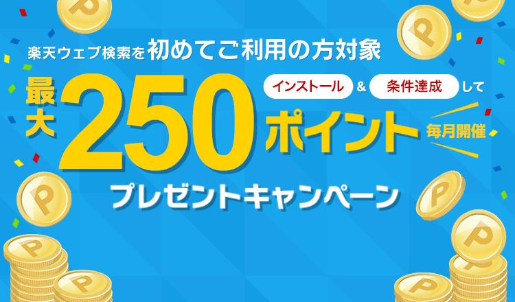 楽天ウェブ検索をご利用の方対象最大250ポイントプレゼントキャンペーン