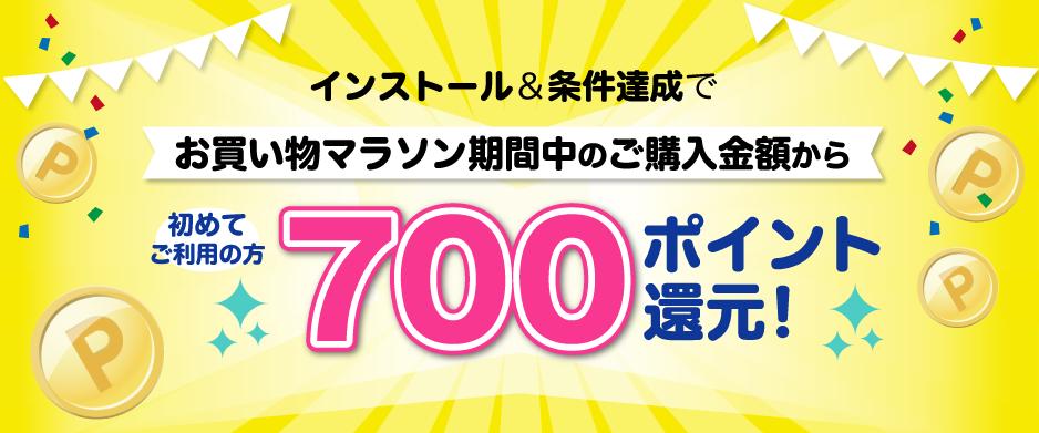 楽天ウェブ検索を初めてご利用の方対象!お買い物マラソン期間中に7,000円以上ご購入でもれなく700ポイント還元キャンペーン