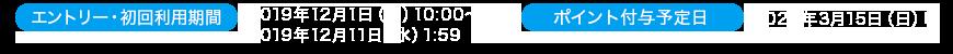 楽天ウェブ検索を初めてご利用の方対象!楽天スーパーSALE期間中に8,000円以上ご購入でもれなく800ポイント還元キャンペーン(2019年8月2日~2019年8月9日)【ポイント付与予定日:2019年10月15日】