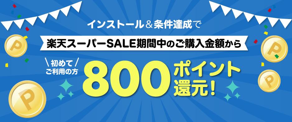楽天ウェブ検索を初めてご利用の方対象!楽天スーパーSALE期間中に8,000円以上ご購入でもれなく800ポイント還元キャンペーン