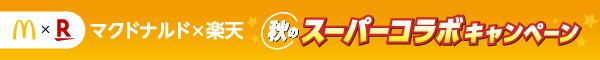 マクドナルド×楽天 秋のスーパーコラボキャンペーン