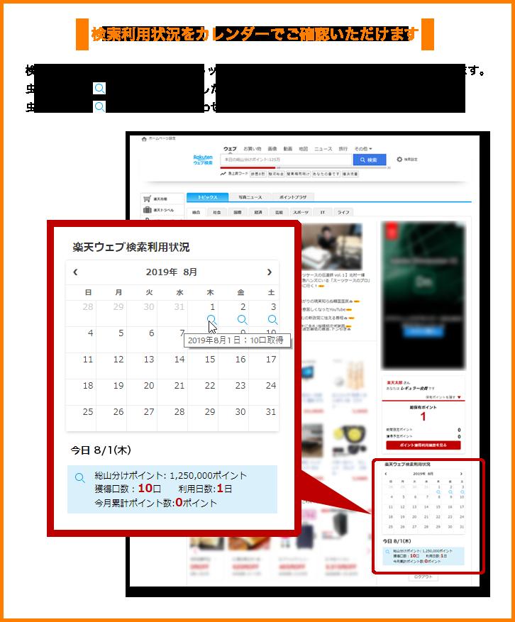 検索利用状況をカレンダーでご確認いただけます