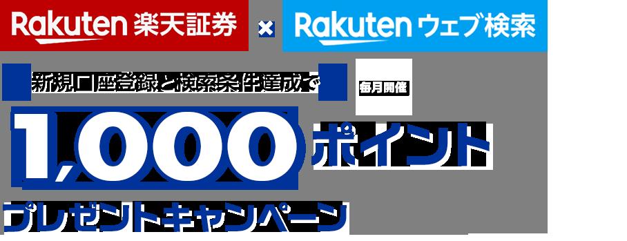 楽天証券で口座新規開設&楽天ウェブ検索利用でもれなく1,000ポイントプレゼント!