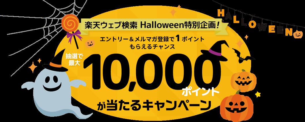 楽天ウェブ検索 Halloween特別企画! エントリーで1ポイントもらえるチャンス 抽選で最大10,000ポイントが当たるキャンペーン