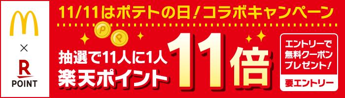 11/11はポテトの日!コラボキャンペーン 抽選で11人に1人楽天ポイント11倍 エントリーで無料クーポンプレゼント 要エントリー