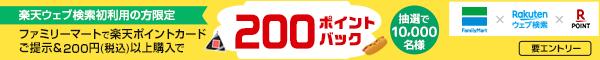 楽天ウェブ検索を初めてご利用の方限定!楽天ポイントカード提示&200円(税込)以上購入で200ポイントバックのチャンス