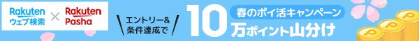 楽天ウェブ検索×Rakuten Pasha エントリー&条件達成で 10万ポイント山分け 2021春のポイ活キャンペーン