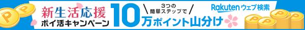 楽天ウェブ検索 新生活応援ポイ活キャンペーン10万ポイント山分け