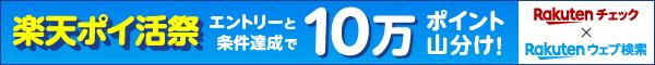 楽天チェック×楽天ウェブ検索 楽天ポイ活祭 エントリーと条件達成で10万ポイント山分け!