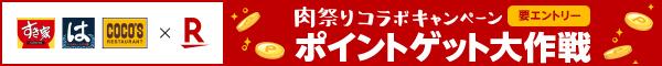 すき家・はま寿司・ココスなどの人気飲食店×楽天 肉祭りコラボキャンペーン ポイントゲット大作戦 要エントリー