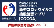 COCOA接触アプリ