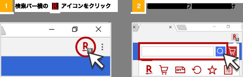 検索バー横の楽天アイコンをクリック、検索窓からキーワード検索するだけ