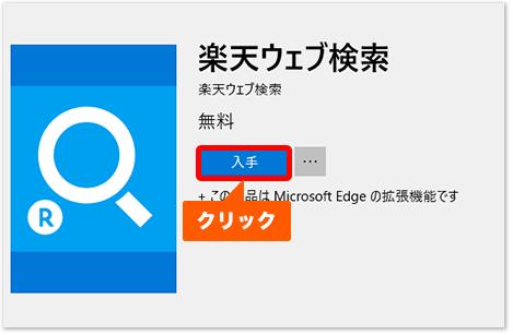 入手ボタンクリックのイメージ