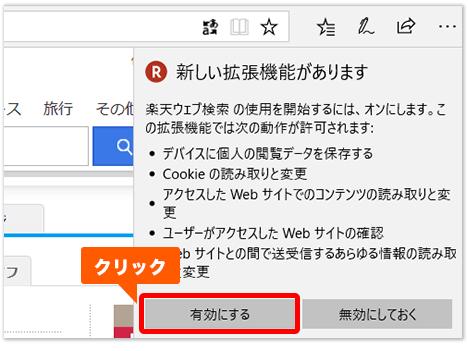 有効にするボタンクリックのイメージ